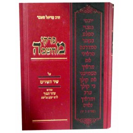 Pirkei Machshavah