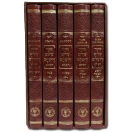 Shalom Yerushalayim Machzor - Hebrew
