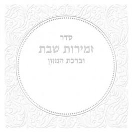 Zemirot Shabbat Bencher Square