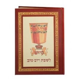 Hebrew/English Kiddush Book
