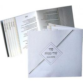 Seder Shirei Mitzvas