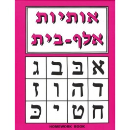 Aleph Beis Homework Book