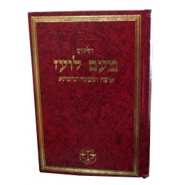 Maem Loez: Echah And Shiva De'Nehemta