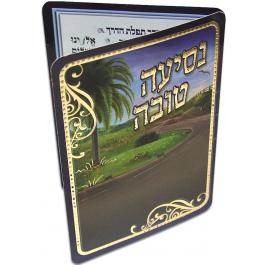 Tefilat Haderech Small