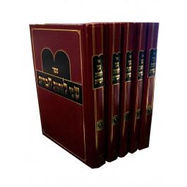 Shelah Hakadosh שני ליחות הברית