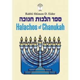 Halachos Of Chanukah