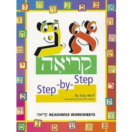 Aleph Beis Step-by-Step Kriyah Workbook