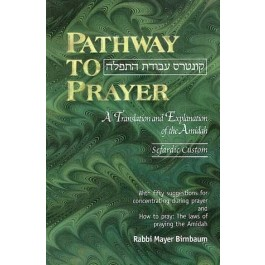 Pathway to Prayer: Weekday Amidah - Sephardic Custom