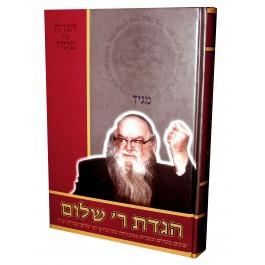 Hagudas Reb Shalom