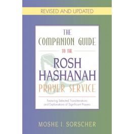 Companion Guide to the Rosh Hashana Prayer Servic