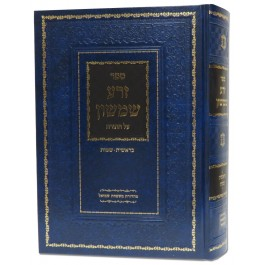 "Zera Shimshon on the Torah by Rabbi Shimshon Chaim z""l"