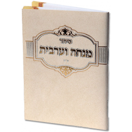 Mincha Maariv Leather Feel