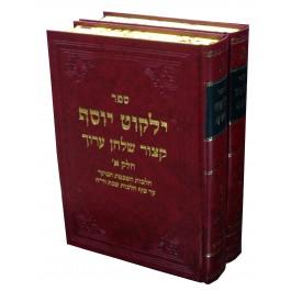 Kitzur Shulchan Aruch Yalkut Yosef
