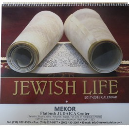 Jewish Calendar September 2017 - 2018