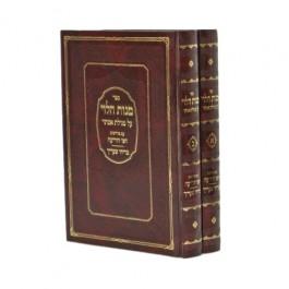 מנות הלוי על מגילת אסתר-  ב' כרכים