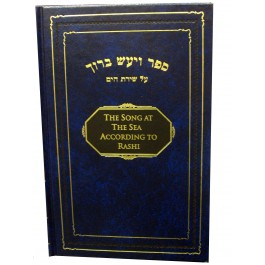 THE SONG AT THE SEA ACCORDING TO RASHI (ENGLISH AND HEBREW WITH COMMENTARIES)