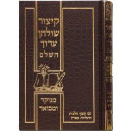Kitzur Shulchan Aruch - Menukad