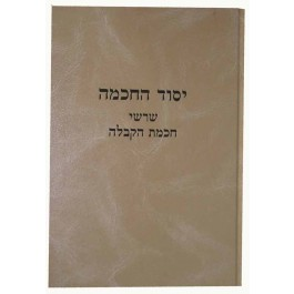 Yesod Hachachma