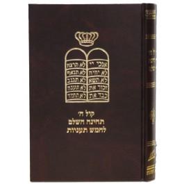 Chomesh Taniyot Hashalem - Livarna