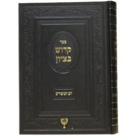 Kadosh Betzion Yom Kippur