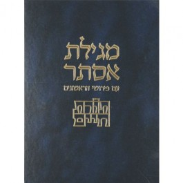 מגילת אסתר תורת חיים - Megillah Toras V'Chaim