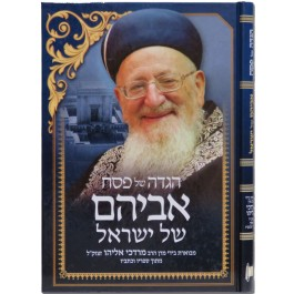 Haggadah Avihem shel Yesomim