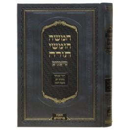 Chamisha Chimshei Torah - Simanim