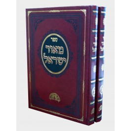 MEOR YISRAEL KATAN 2 VOL. SET