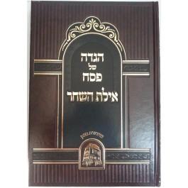 Hagaddah Ayeles Hashachar - הגדה אילת השחר