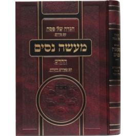 Haggadah Shel Pesach - Maaseh Nissim