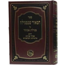 Sefer Hamoer Shebem'Megillah