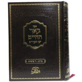 Sefer be'er  Hachaim