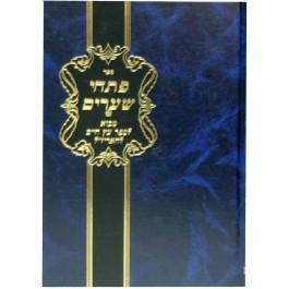 Pischei Shearim