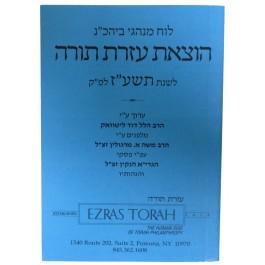 Luach Ezras Torah 5777