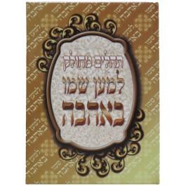 Tehillim Mechulak 28 Pamphlets