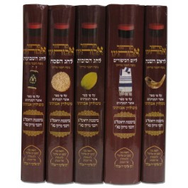 Machzor Avoteinu - 5 Vol Set