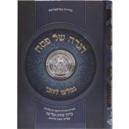 Nimletzu Lechiki Haggadah