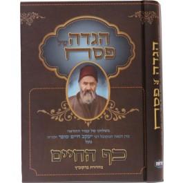 Haggadah Kaf Hachaim