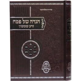 Zera Shimshon Haggadah