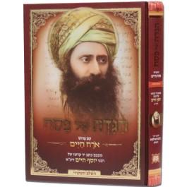 Haggadah Orach Chaim