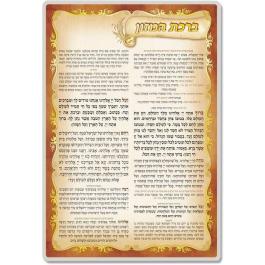 Bircat Hamazon Laminated Sheet