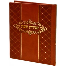 Zemirot Shabbat Bencher Quilted