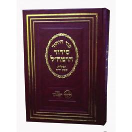 SIDDUR HA'RAMCHAL : SOD HA'YICHUD : TEFILLOT SHABBAT AND ROSH CHODESH