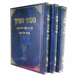 Haseder Ha'aruch - הסדר הערוך