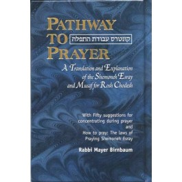 Pathway to Prayer - Rosh HaShanah and Yom Kippur