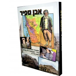 EVEN SAPIR STORY OF RABBI YA'AKOV SAPIR TRAVEL TO YEMEN