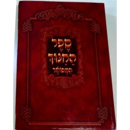 Sefer HaChinuch HaMefoar