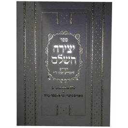 Sefer Ytzira Hashalem