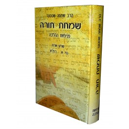 SIMCHAT TORAH THE INNER HALACHA