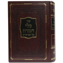 Kli Chemdah - Purim